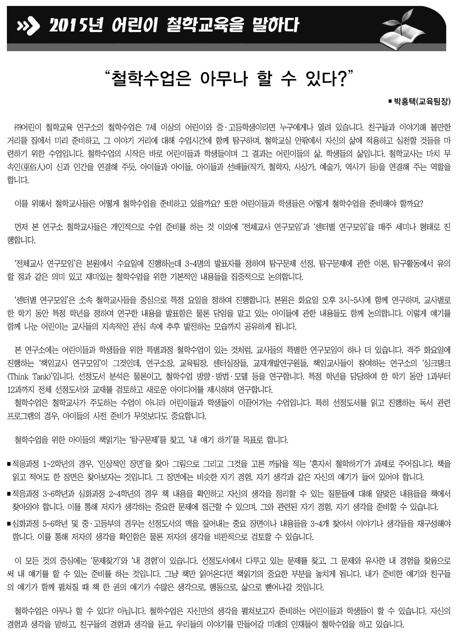 소식지16호(a4)-교육팀장님글.jpg