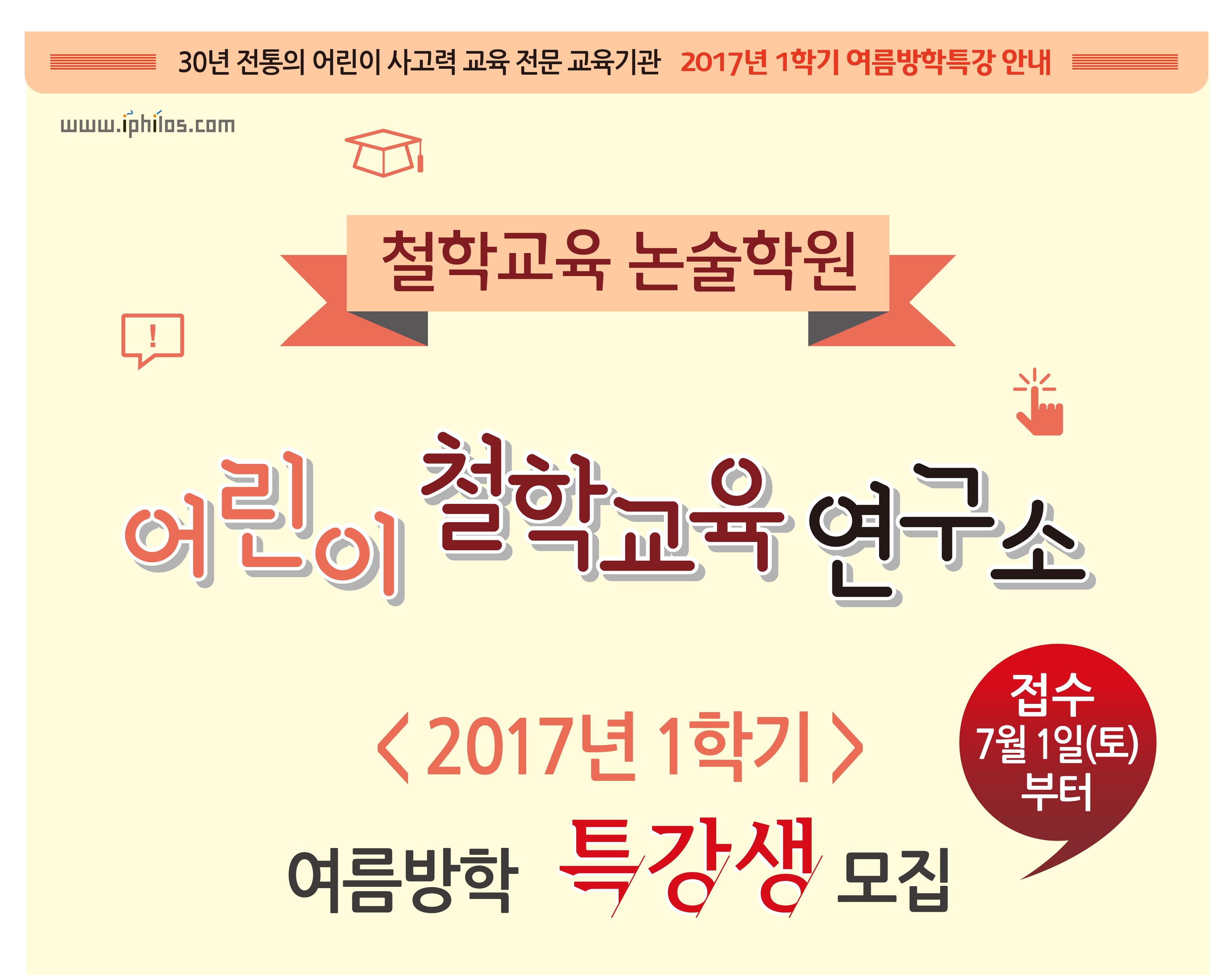 2017_1학기_여름방학특강홍보_웹페이지용(네이버카페)-1.jpg