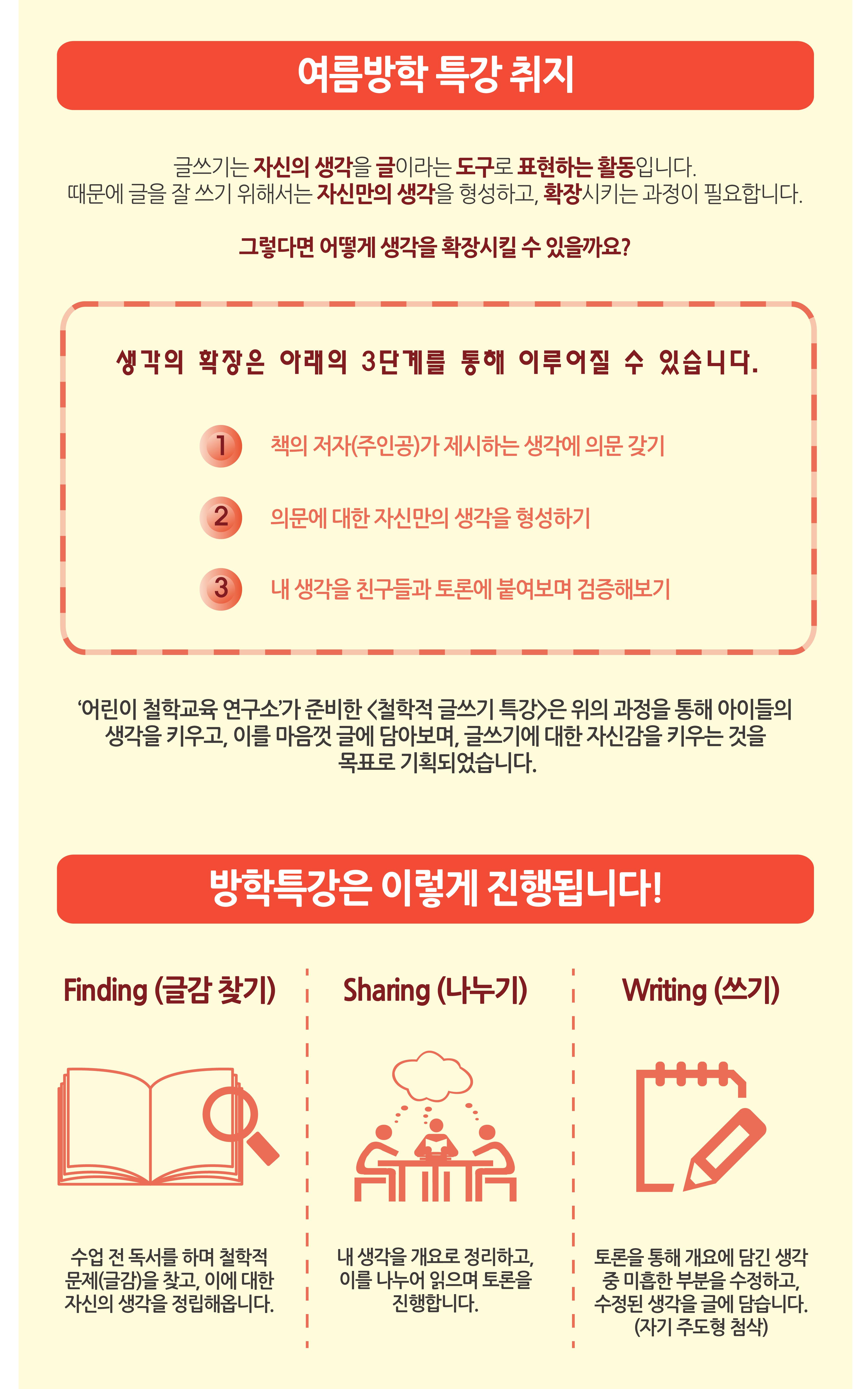 2017_1학기_여름방학특강홍보_웹페이지용(네이버카페)-2.jpg